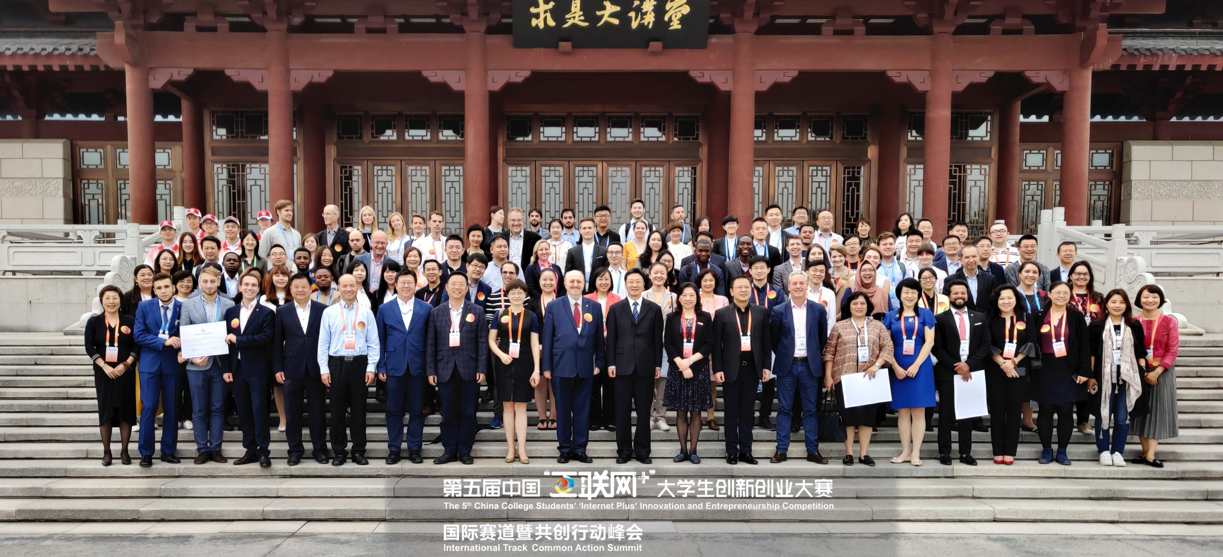 Group photo at the opening ceremony of International Track Common Action Summit of the Award